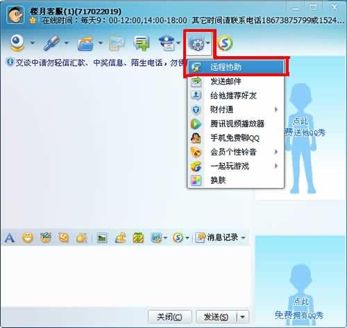 QQ远程协助怎么用